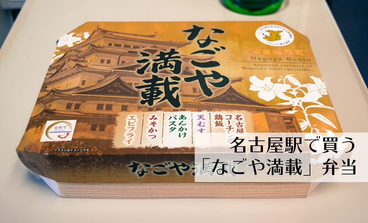 「なごや満載」駅弁@名古屋駅 全部入りの名古屋弁当だ!