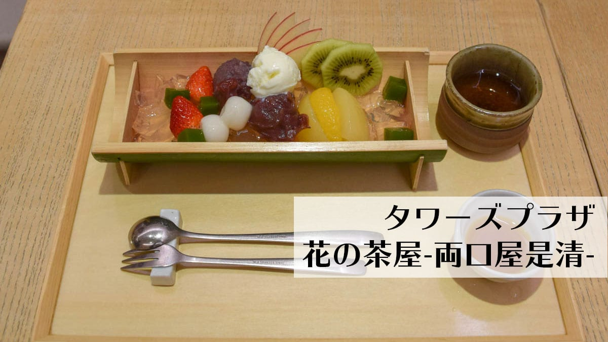 花の茶屋であんみつを食す@名古屋駅前、両口屋是清