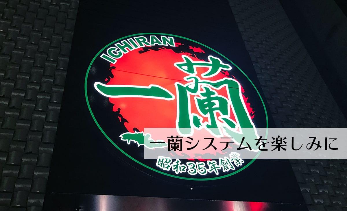 一蘭@名古屋駅前でラーメンをすする