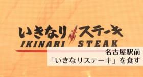 名古屋駅前「いきなりステーキ」初めての挑戦!