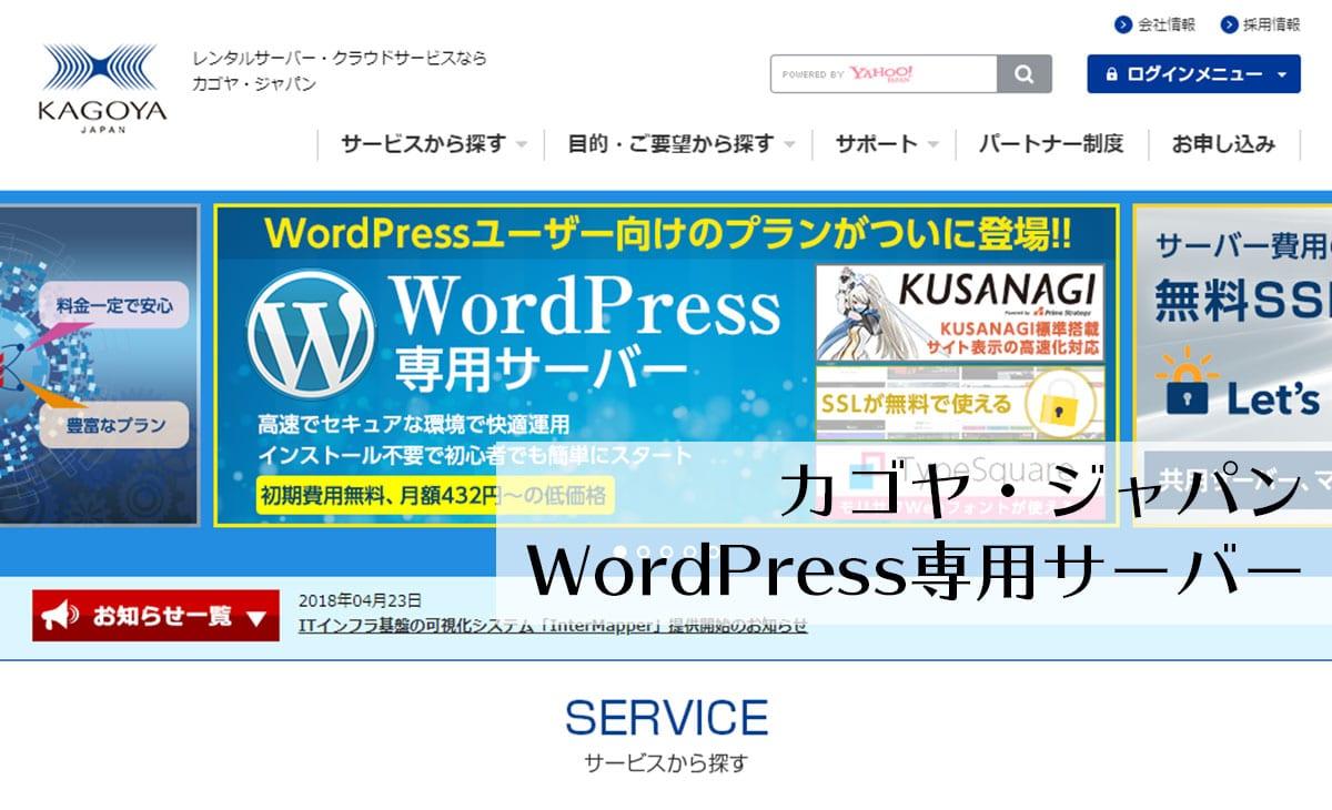 カゴヤのWordPress専用サーバーはコスパ良し!スピード良し!機能良し!