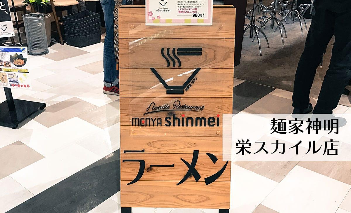 麺家神明@栄スカイル9階 クリーミー担々麺を食す