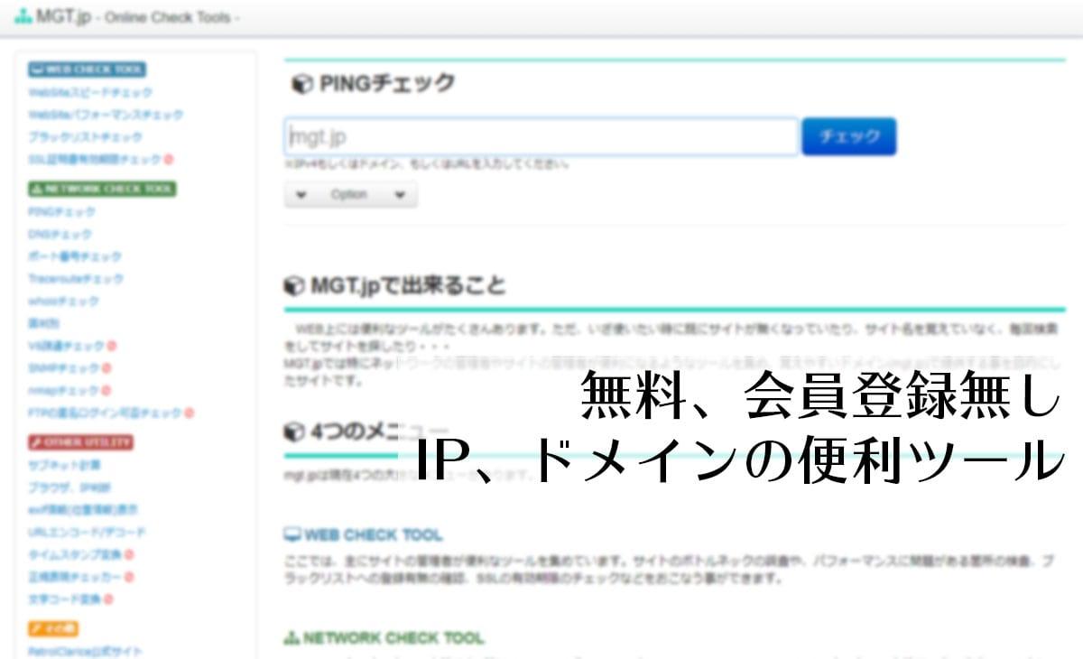 サーバー移転やドメインチェックにピッタリなウェブサービス「MGT.jp」