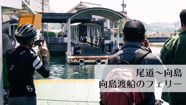 尾道駅前から向島にフェリーで移動、向島渡船に乗船