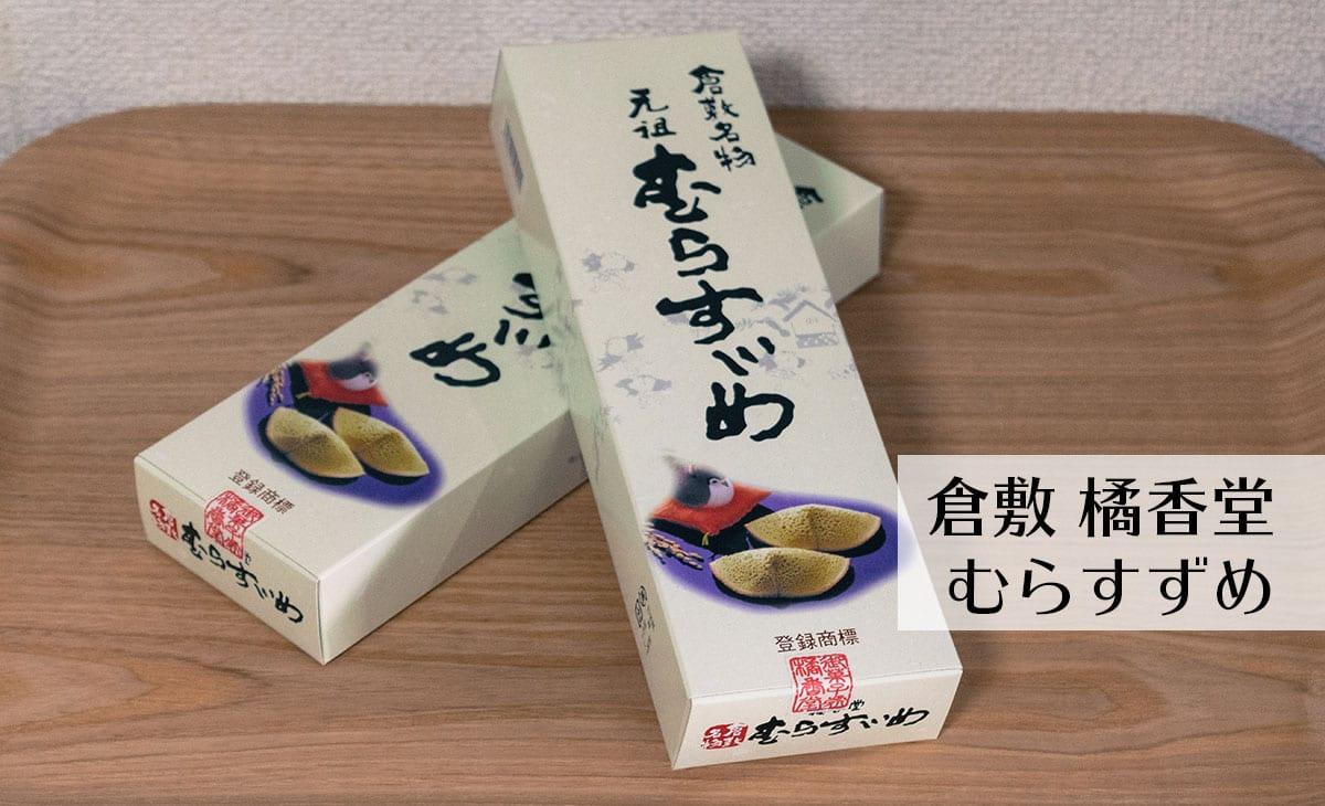 むらすずめ@倉敷 橘香堂 は不思議な見た目のお土産だった