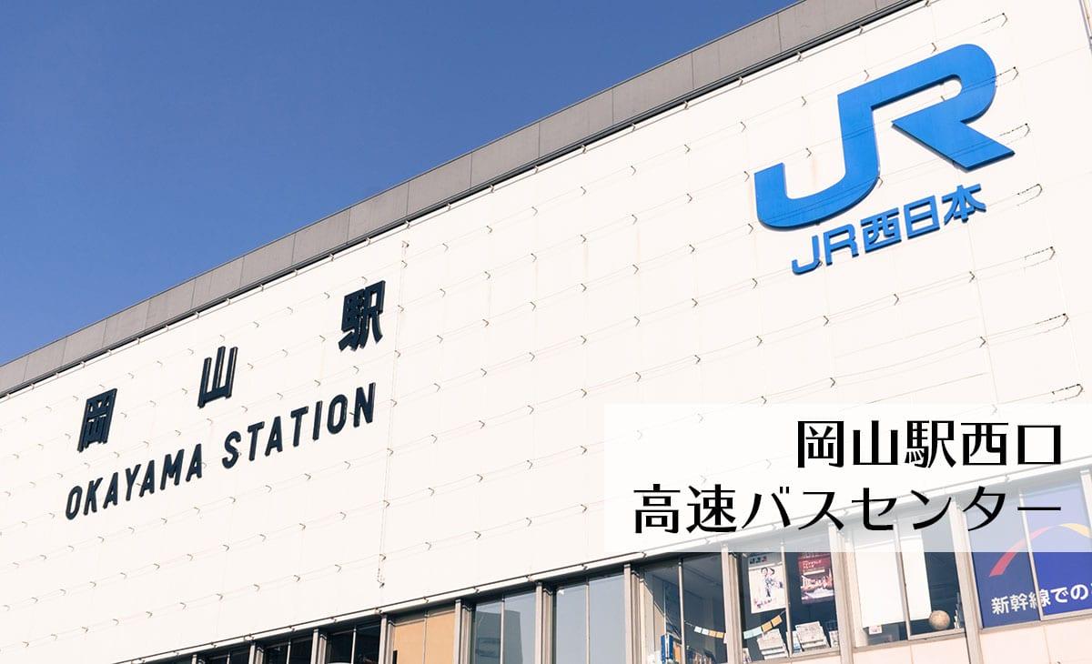 「岡山駅西口バスセンター」高速バスの待合室はこんなところ