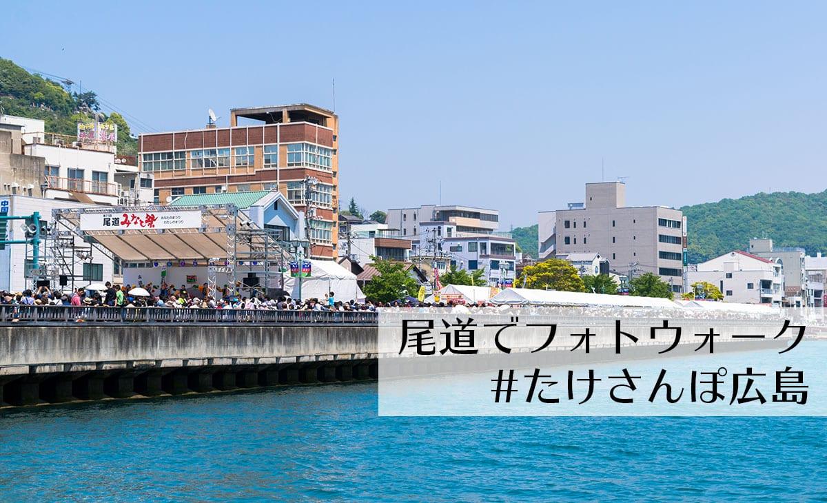 尾道でフォトウォーク #ファインダー越しの世界 #たけさんぽ広島