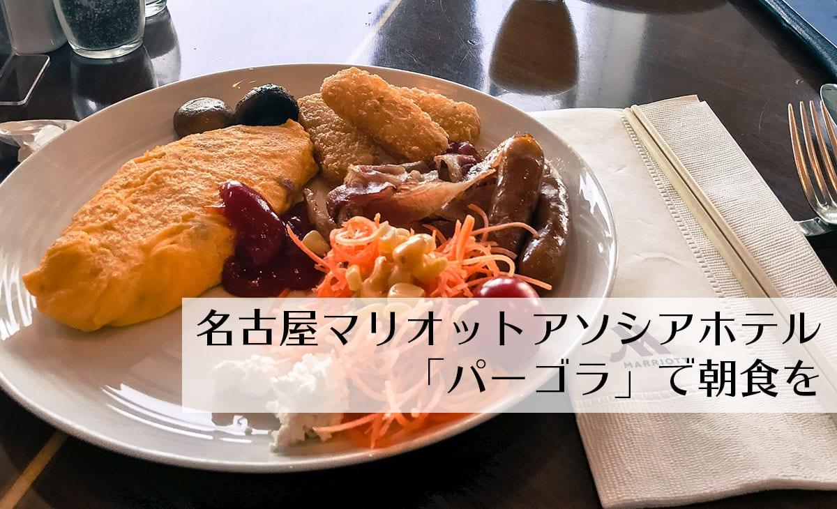 パーゴラで朝食ビュッフェを@名古屋マリオットアソシアホテル