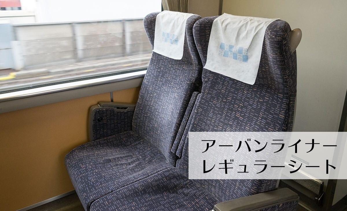 アーバンライナーのレギュラーシートを写真付きで解説!!