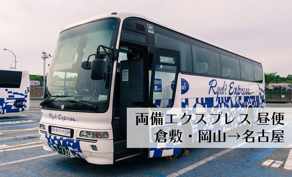 「高速バス」倉敷・岡山から名古屋へ 両備エクスプレス(昼便)に乗って