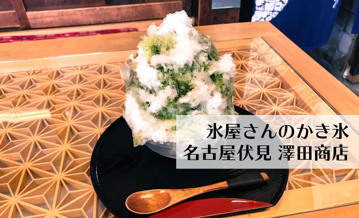 澤田商店@名古屋伏見 氷屋さんのフワフワかき氷