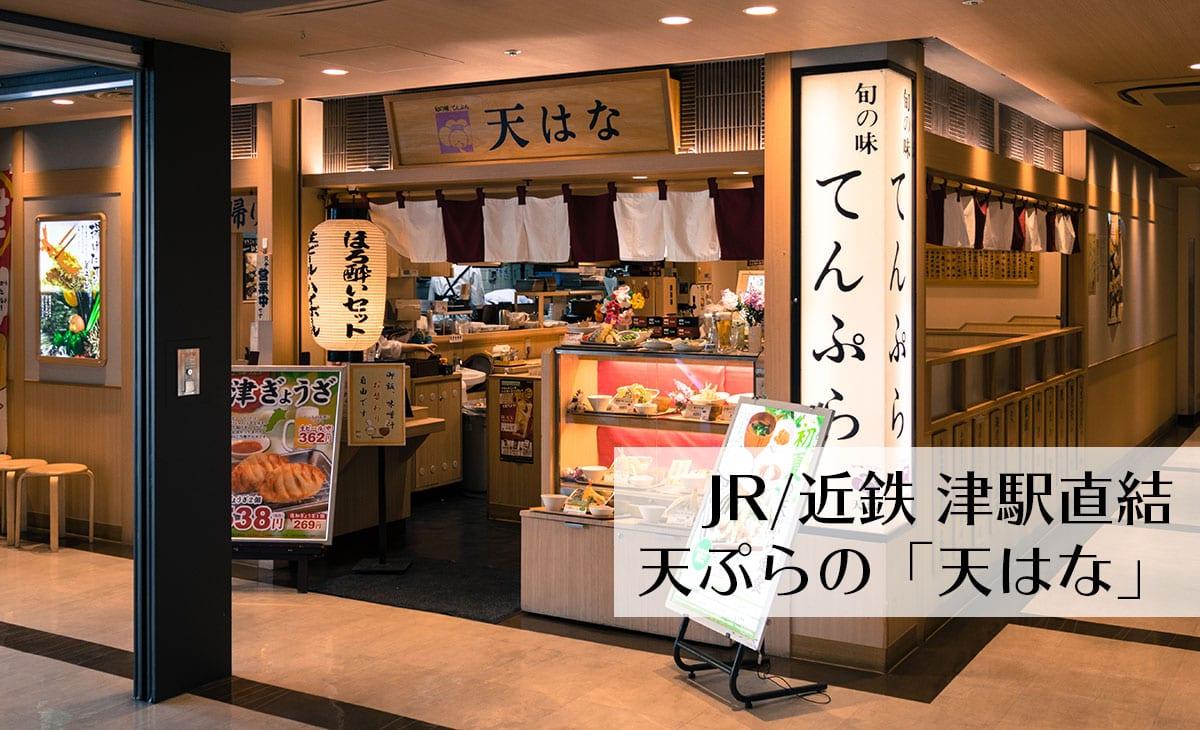 天はな@津駅直結の天ぷら屋さん、リーズナブルでちょうどいい味