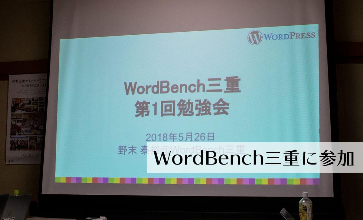 WordBench三重に参加!!WordPress15周年と共に