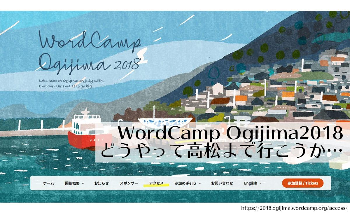 WordCamp Ogijimaで、高松港までの移動手段!! #WCOgijima