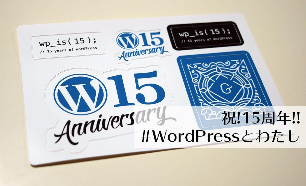 祝15周年!!今日はワードプレス記念日だぞ! #WordPressとわたし