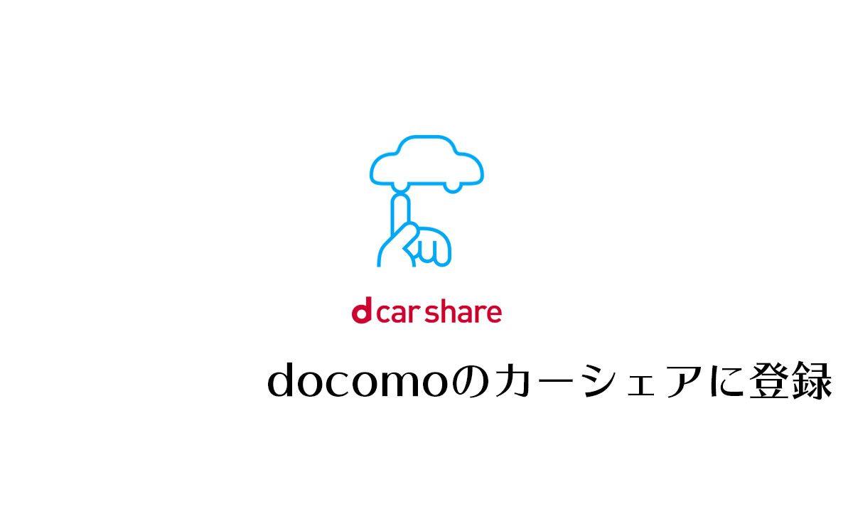 docomoのカーシェアリングサービス「d care share」に登録してみた