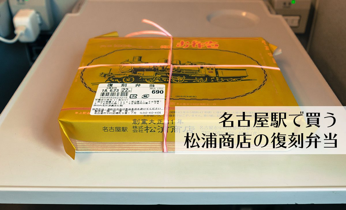 「復刻弁当」名古屋駅で買ったリーズナブルな駅弁