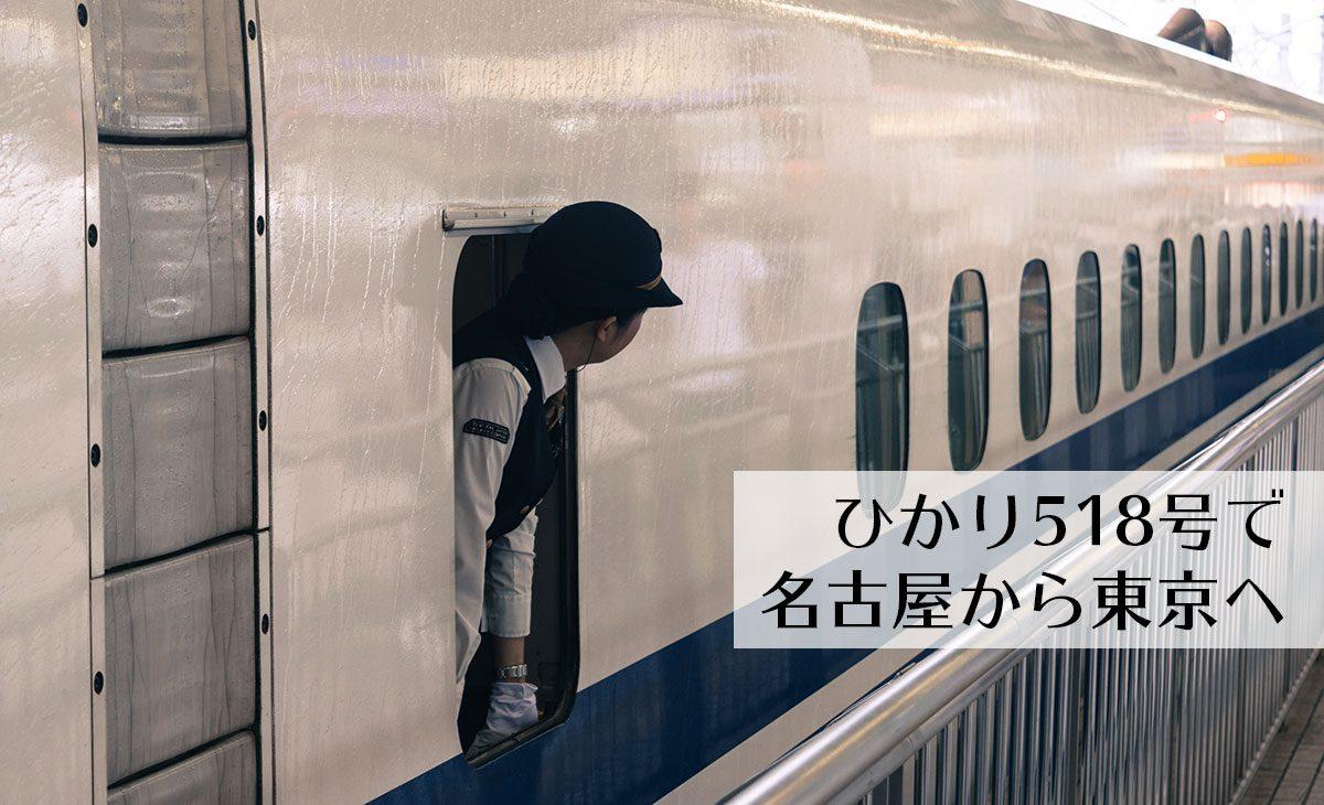 ひかり518号に乗って名古屋から東京へ
