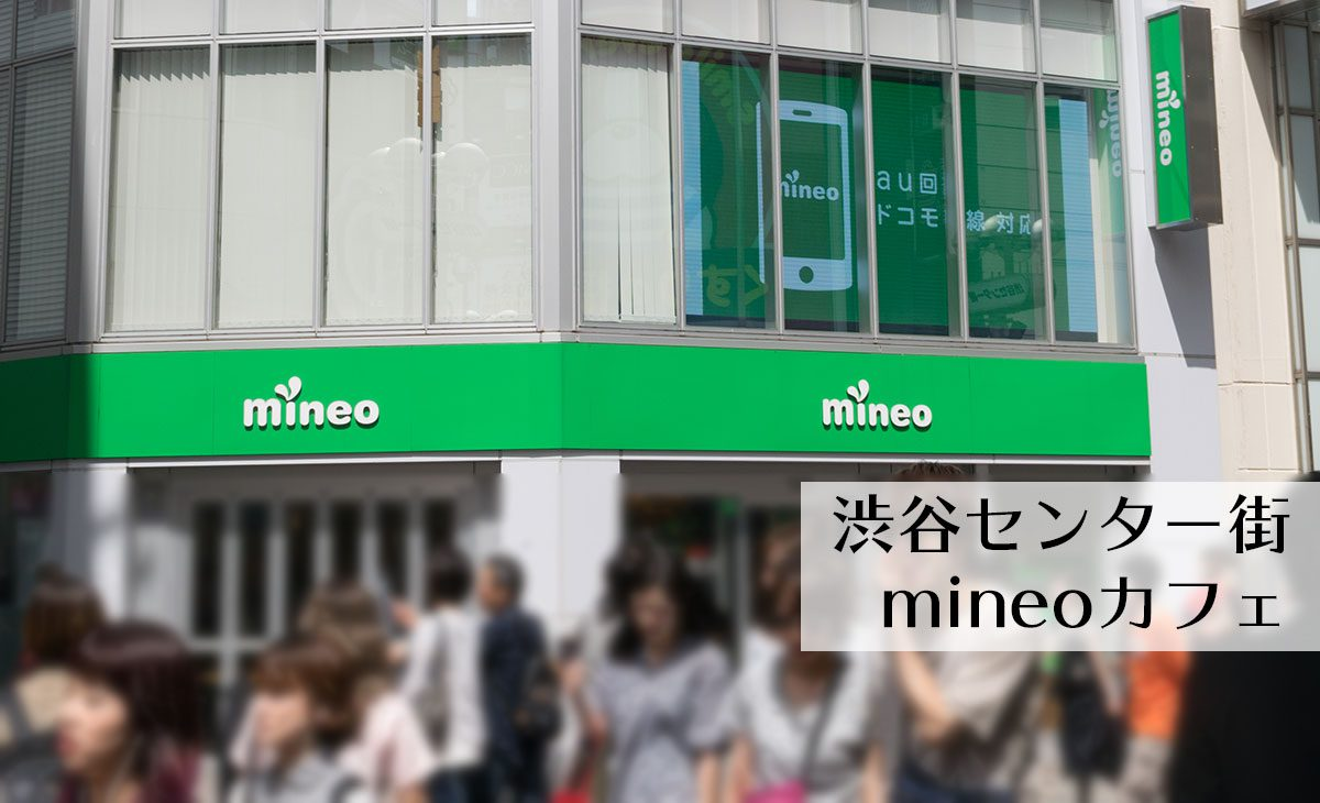 mineoカフェ@渋谷センター街 ユーザー限定の落ち着いたスペース