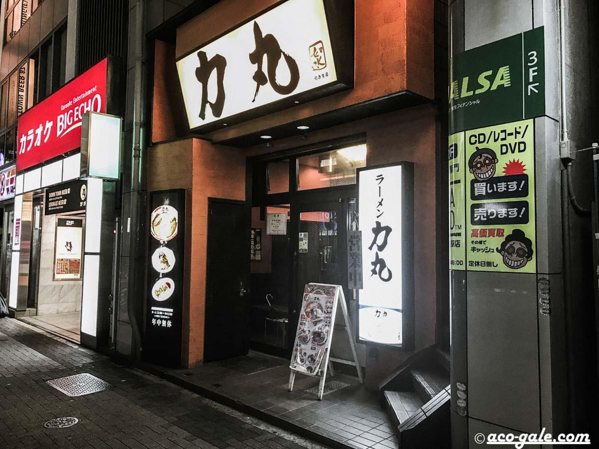 ラーメン力丸@名古屋駅すぐ 味噌ラーメンにしびれる!