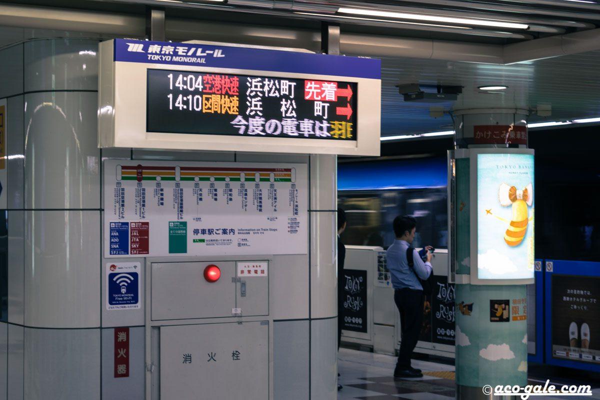 東京モノレールに乗って