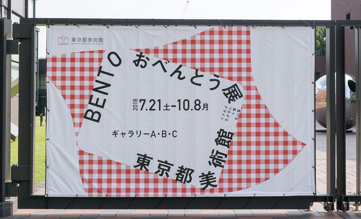 おべんとう展@東京都美術館 初日に足を運んでみた! #おべんとう展