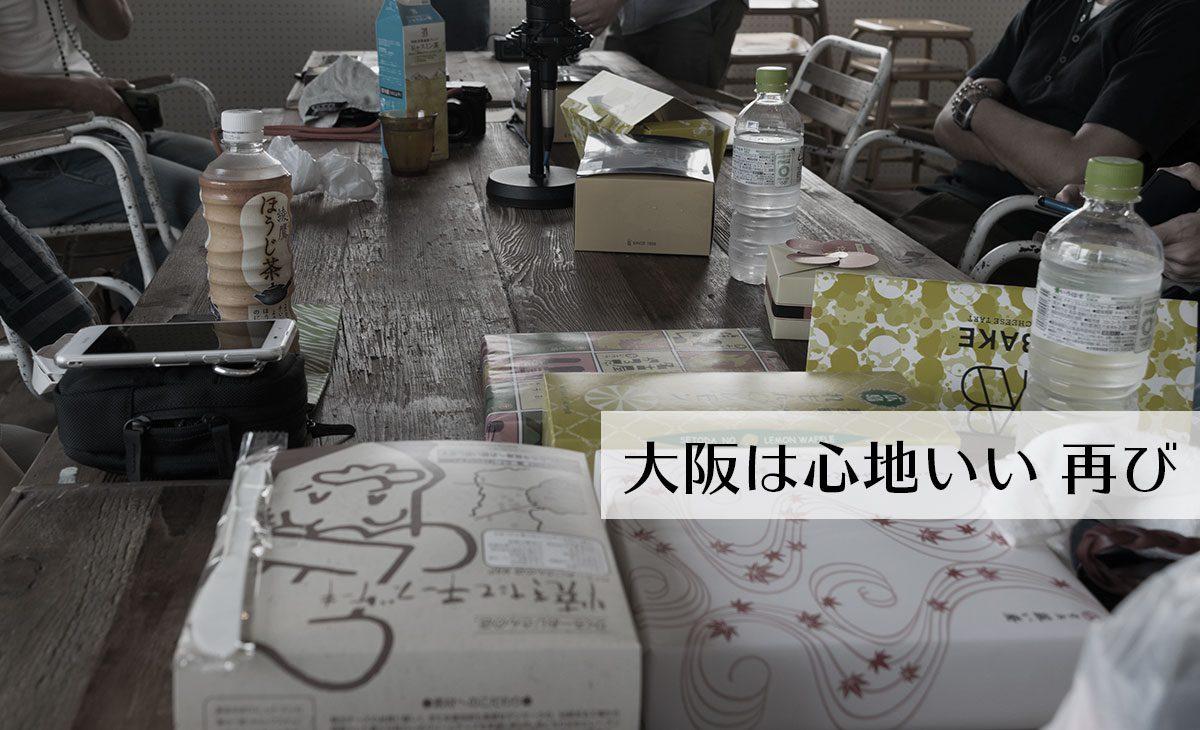 ブロガーズティーパーティーのメンバーと共にin大阪・再び