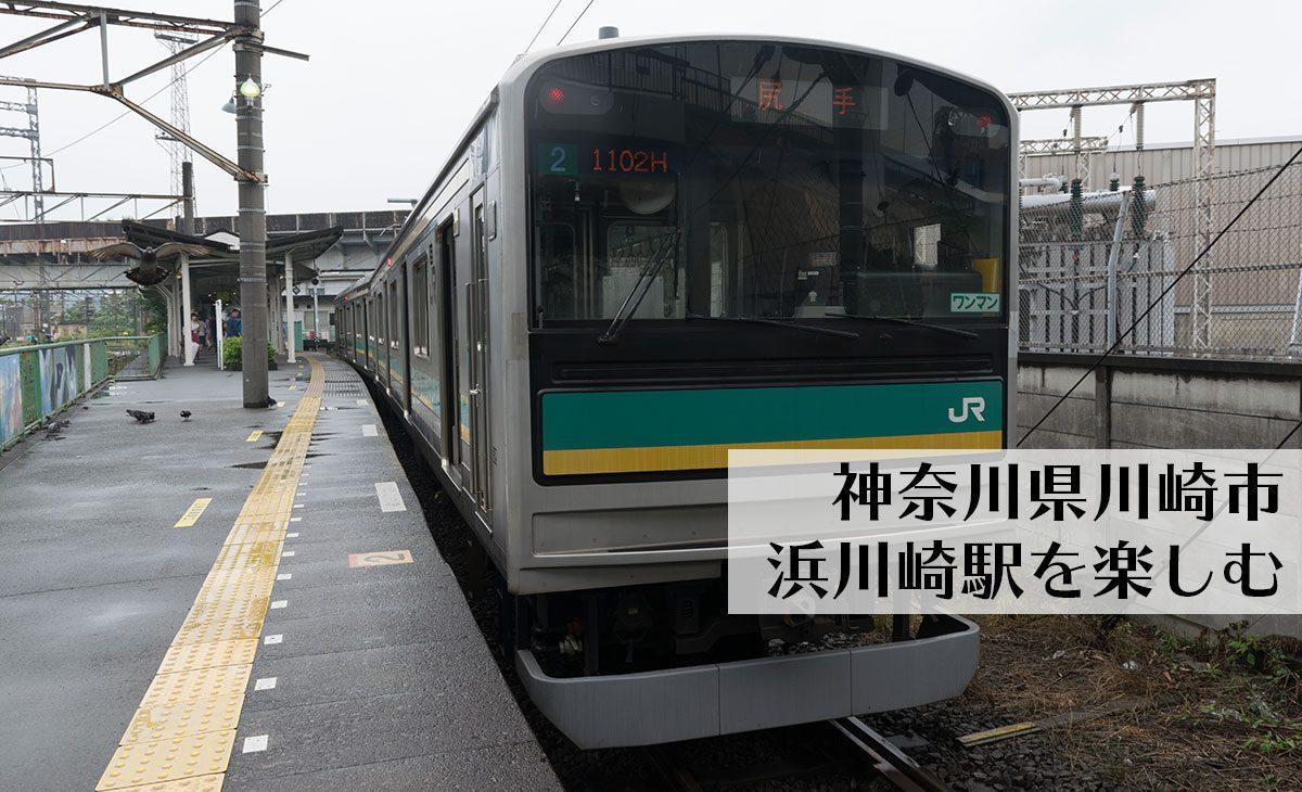 浜川崎駅の魅力、改札外乗り換えで有名な駅@神奈川県川崎市