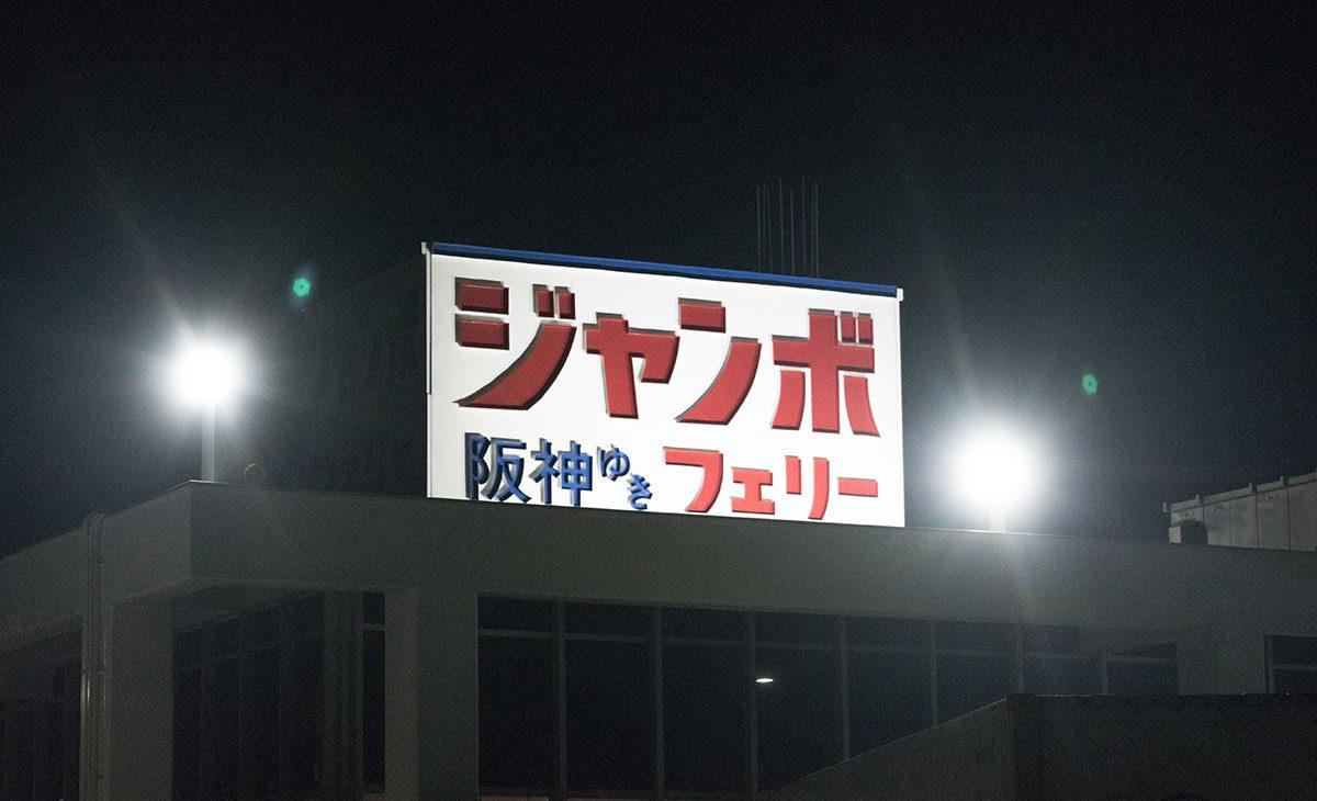 ジャンボフェリーで高松から神戸へ、深夜便の個室を満喫?
