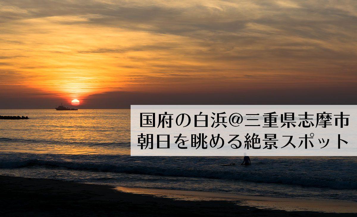 「国府の白浜」三重県志摩市のサーフィンスポットで絶景の朝日を拝む