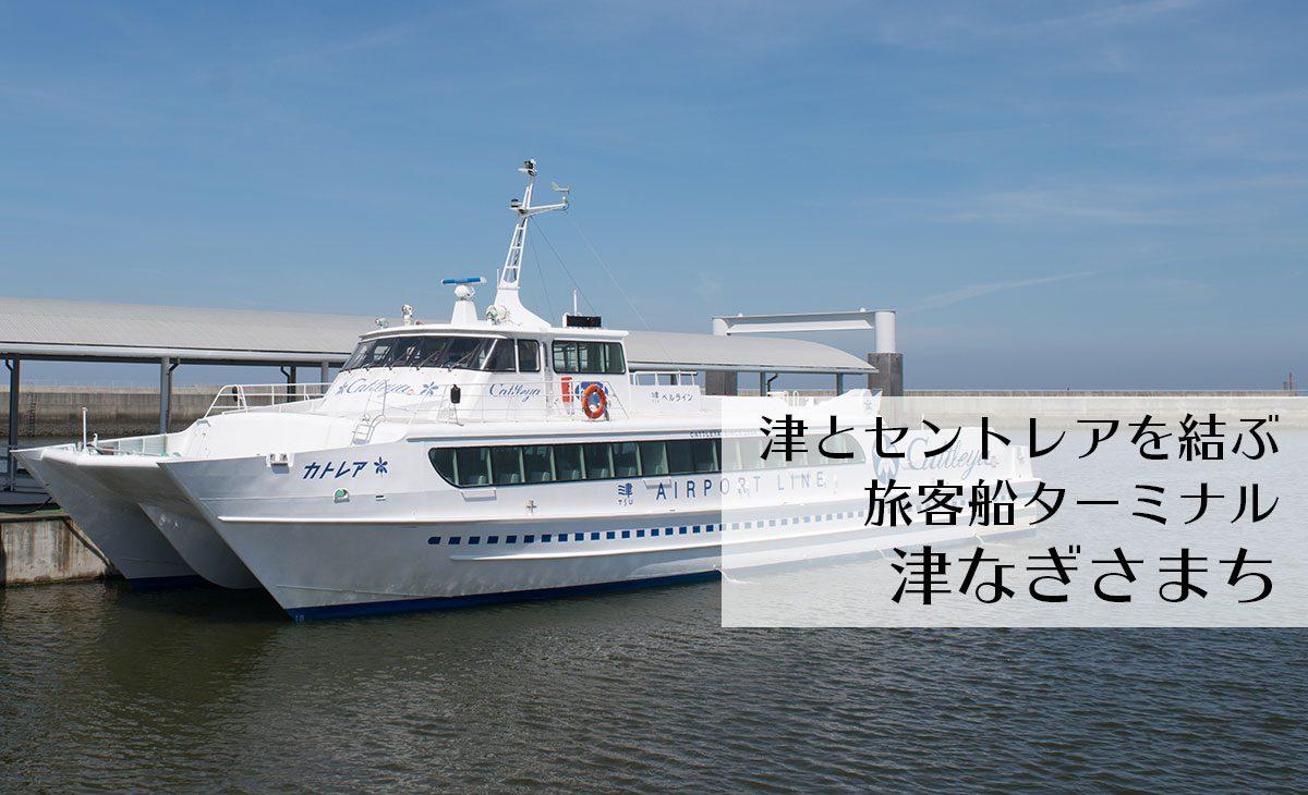 「津なぎさまち」津とセントレアを結ぶ旅客船のターミナル施設