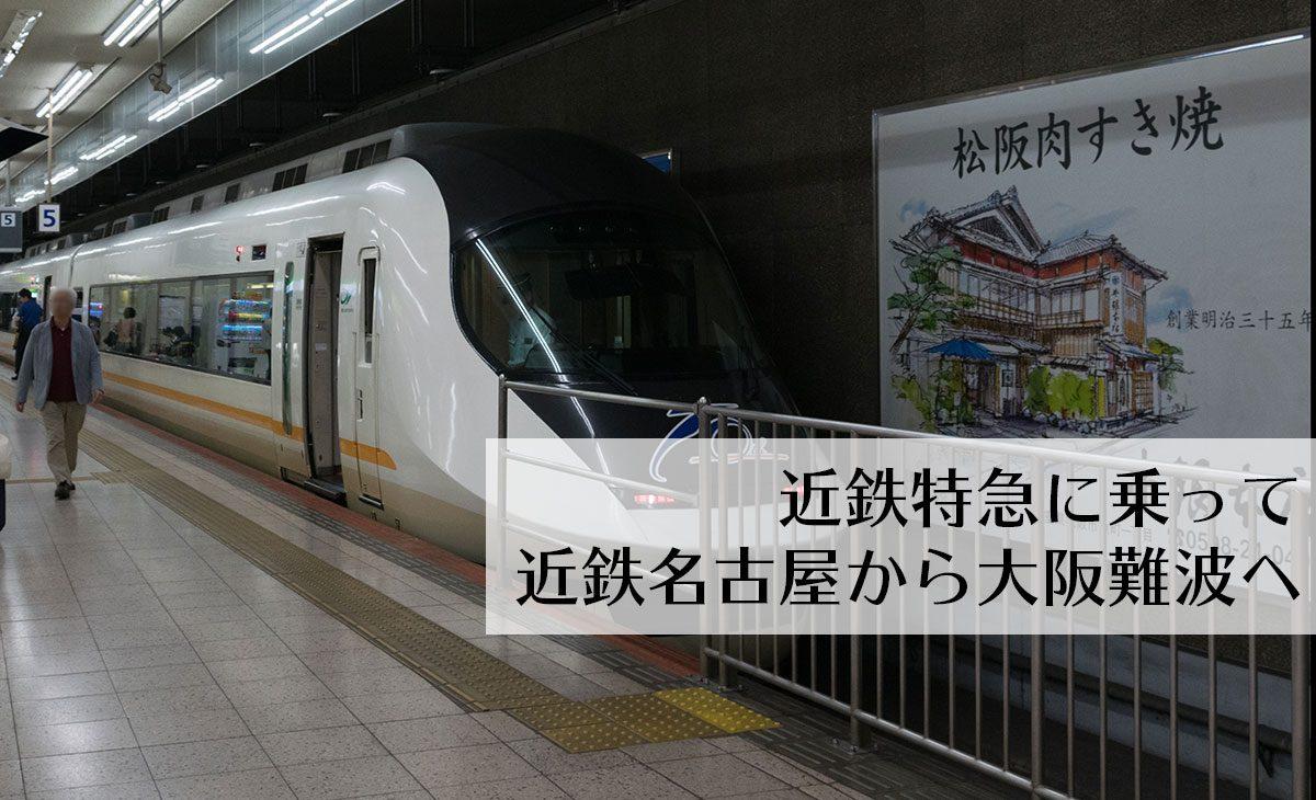 名古屋から大阪 アーバンライナーに乗って