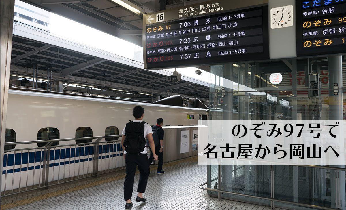 新幹線のぞみ97号で名古屋から岡山へ