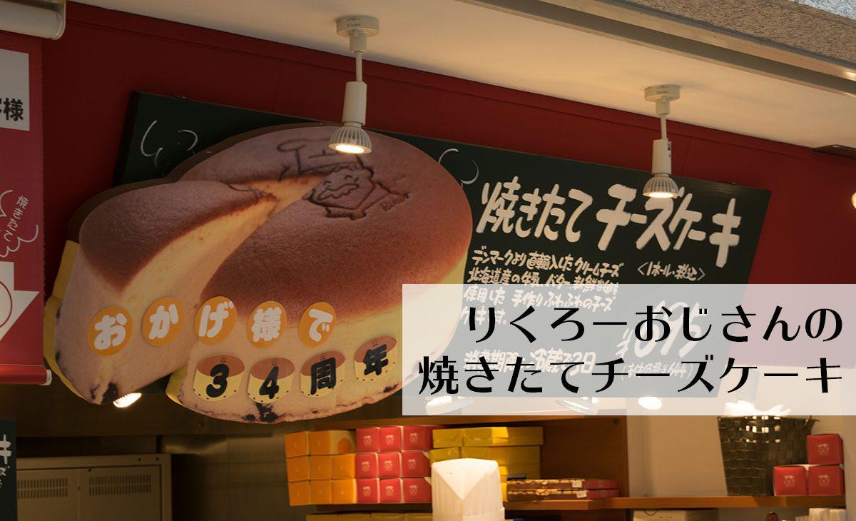 りくろーおじさんのチーズケーキ@なんば本店では焼きたてケーキが買える