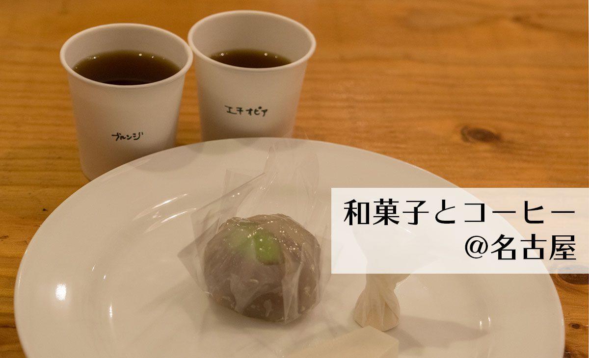 和菓子とコーヒーのマリアージュを 名古屋市 Q.O.L. COFFEEで
