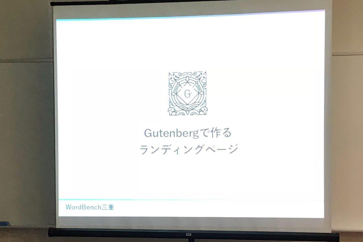 WordBench三重に参加。5.0から搭載されるグーテンベルクの話