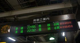 青春18きっぷで東京から名古屋へ。ドハマりしてトラブル続きの2018年夏