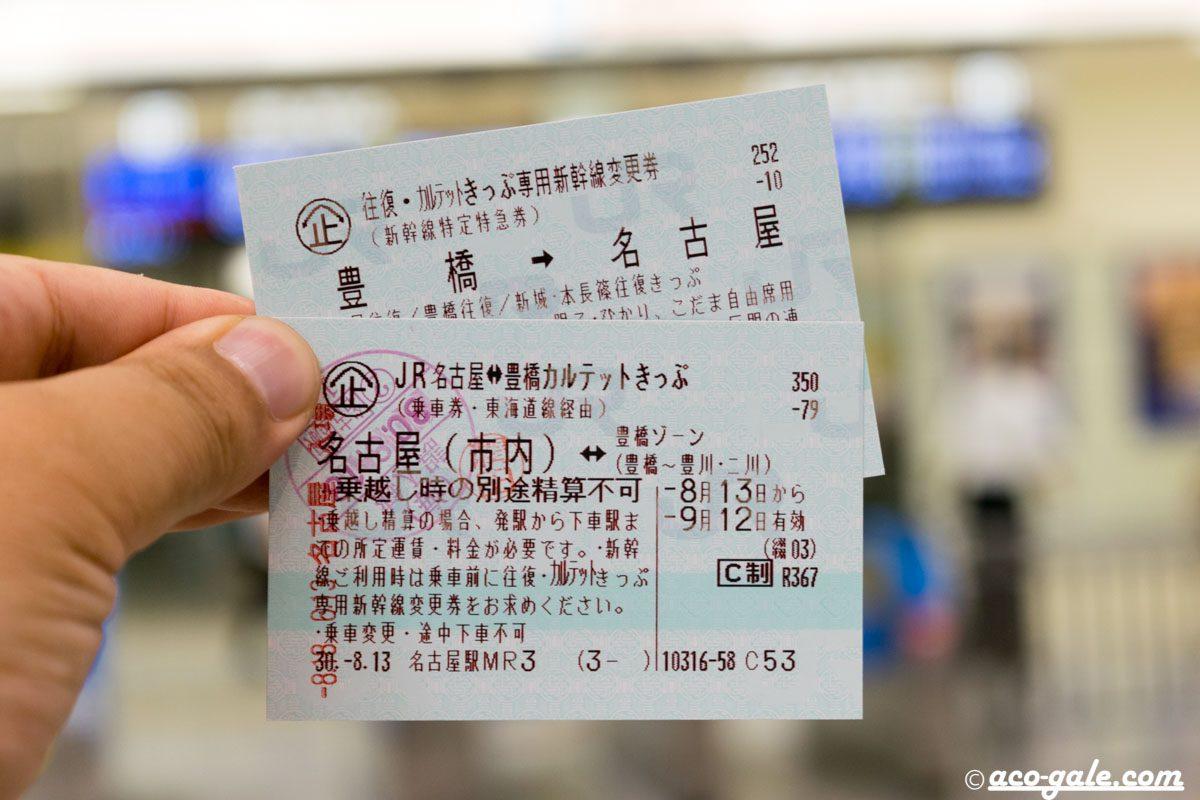 JR東海のオトクなきっぷ3選