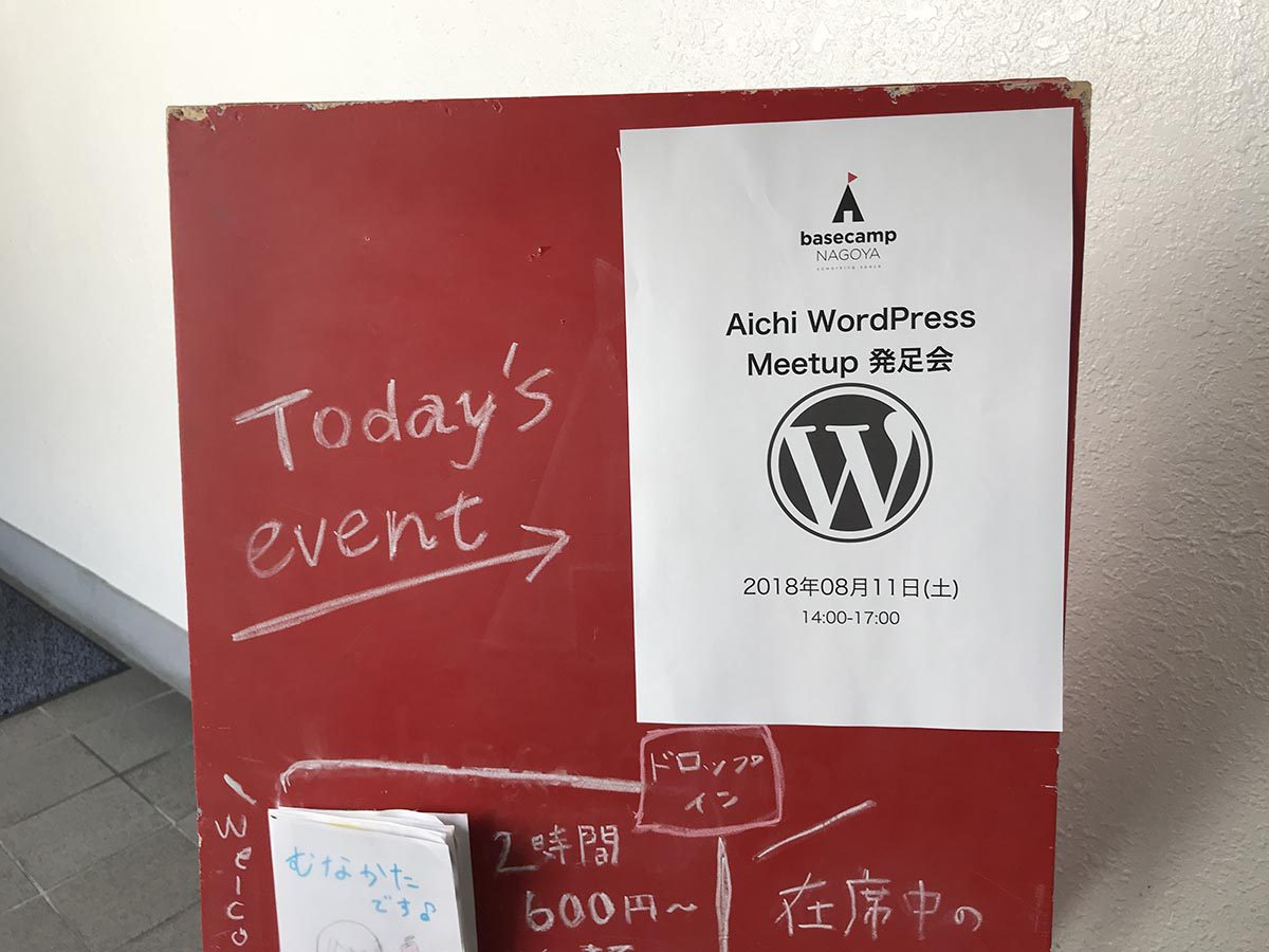 Aichi WordPress Meetupに参加!!初回の運営決め!!