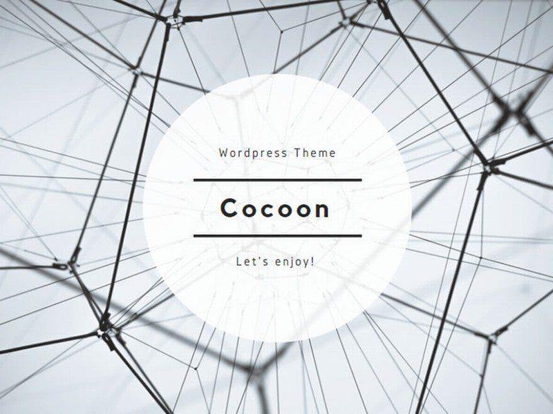 ちょっと気になるワードプレスのテーマ「Cocoon」