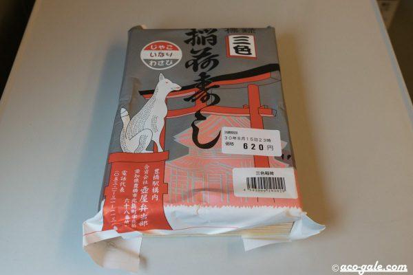 三色稲荷寿し@豊橋駅のお馴染み駅弁が、名古屋駅でも売っていた???