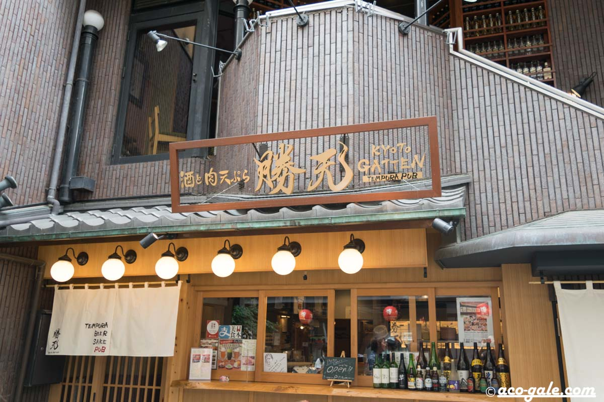 勝天(KYOTO GATTEN)@京都 先斗町、カジュアルな天ぷらバーでランチを
