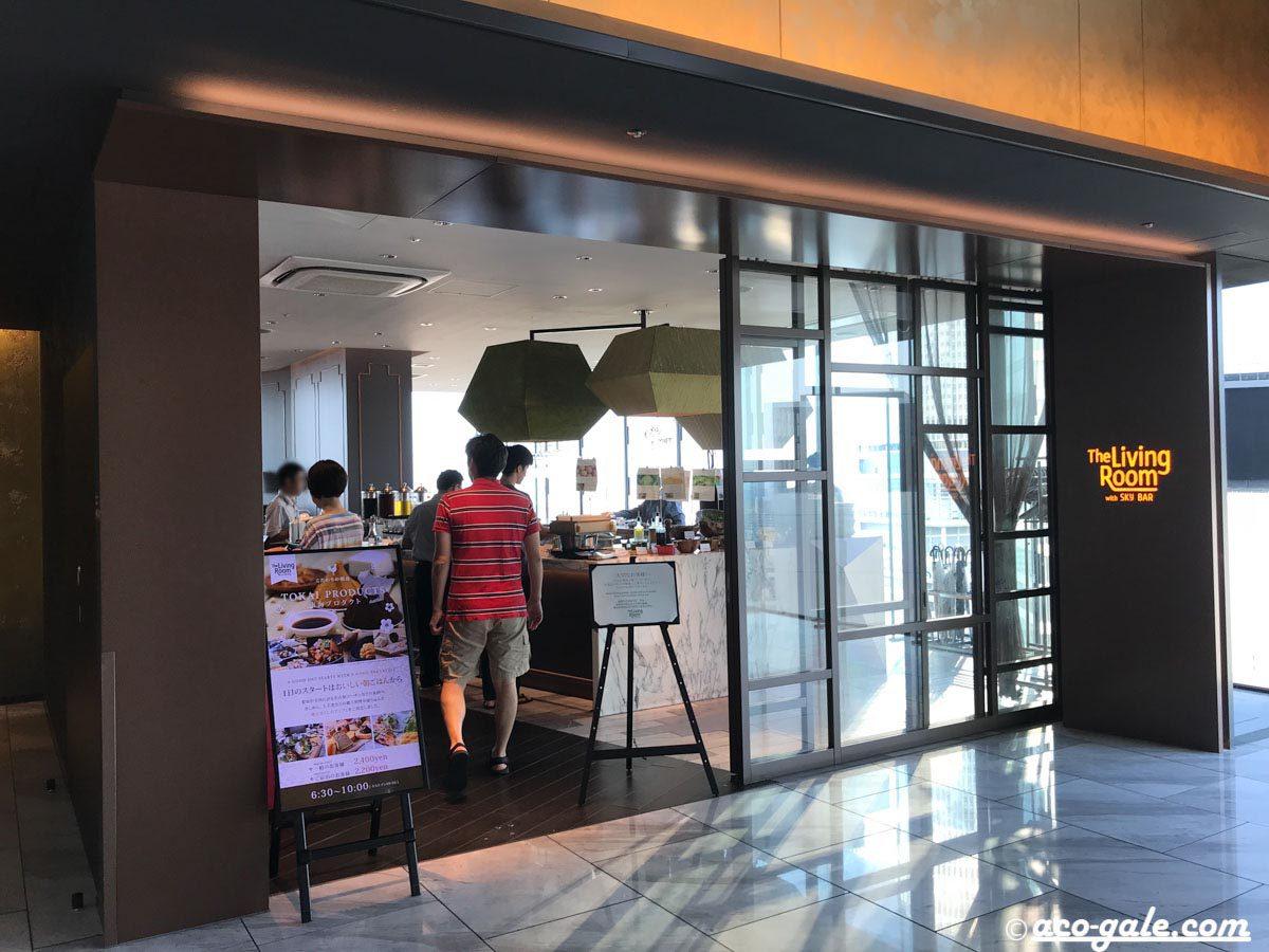三井ガーデンホテル名古屋プレミアで優雅なモーニングを おとな2,400円