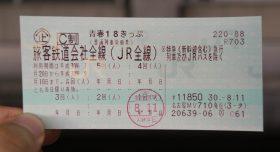 青春18きっぷで、名古屋から東京へ 2018年夏 休日の17:45発を体験