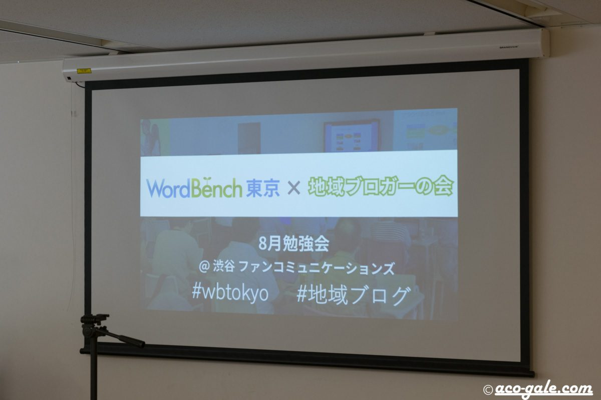 WordBench Tokyoと地域ブロガーの会に参加