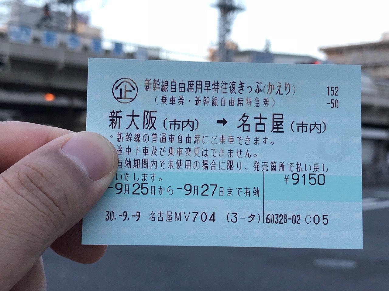 平日の朝、新幹線自由席用早特往復きっぷで大阪から名古屋へ