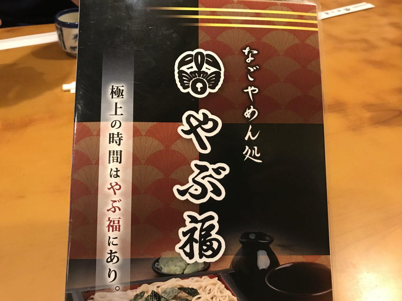 名古屋駅エスカ、朝10時から食事ができるやぶ福