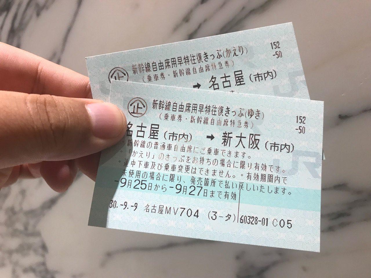 新幹線自由席用早特往復きっぷで名古屋から大阪へ