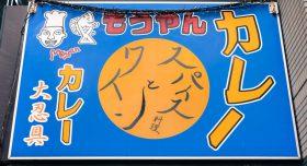 もうやんカレー@新宿のランチバイキングを存分に楽しむ