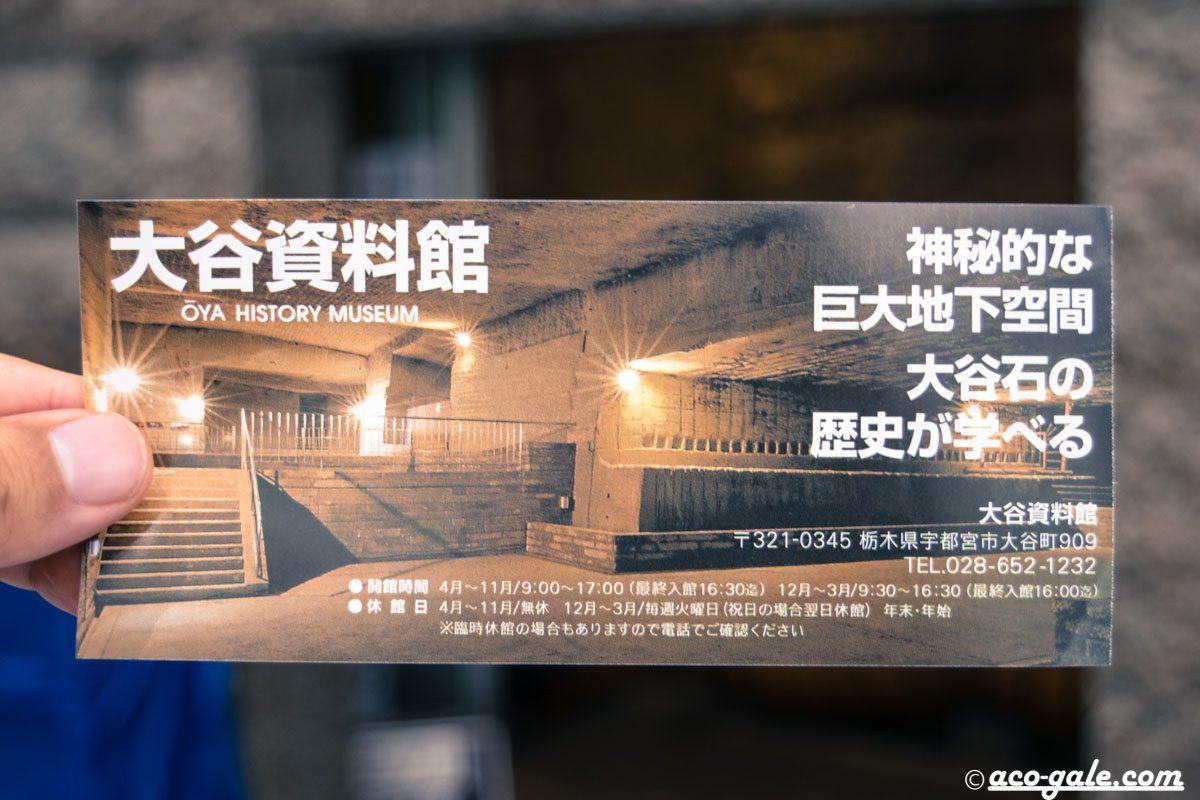大谷資料館@宇都宮は、巨大な地下神殿だ